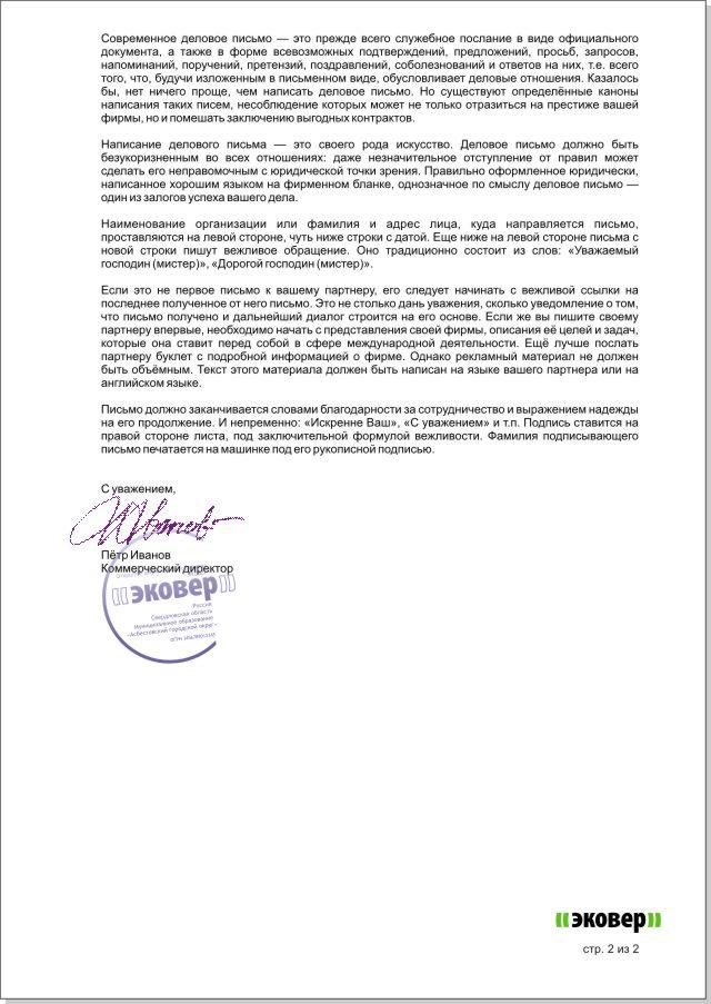Эталон подписи и печати бланк